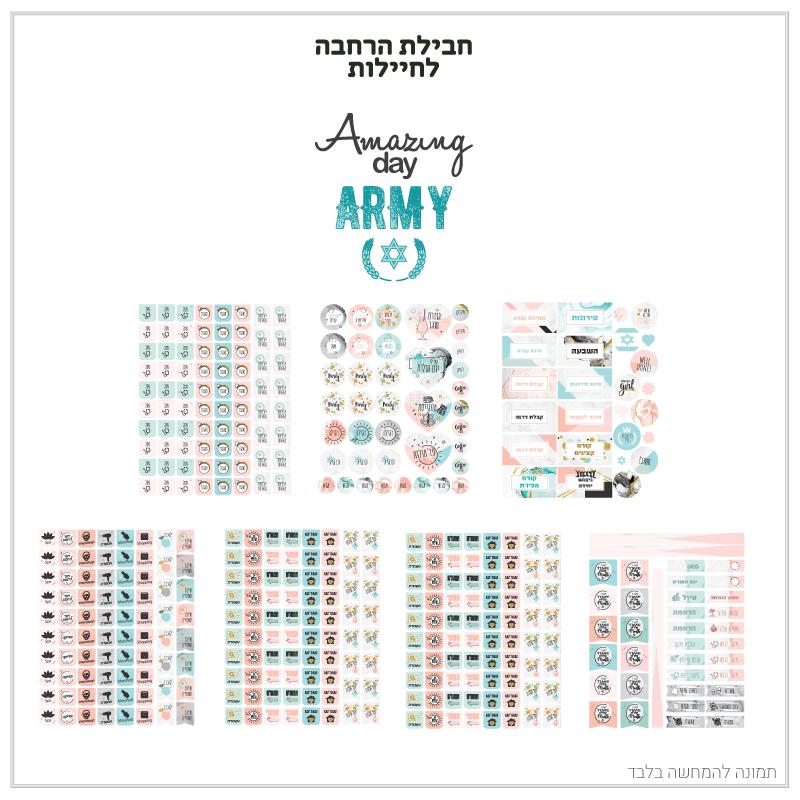 חבילת הרחבה לחיילות – ARMY