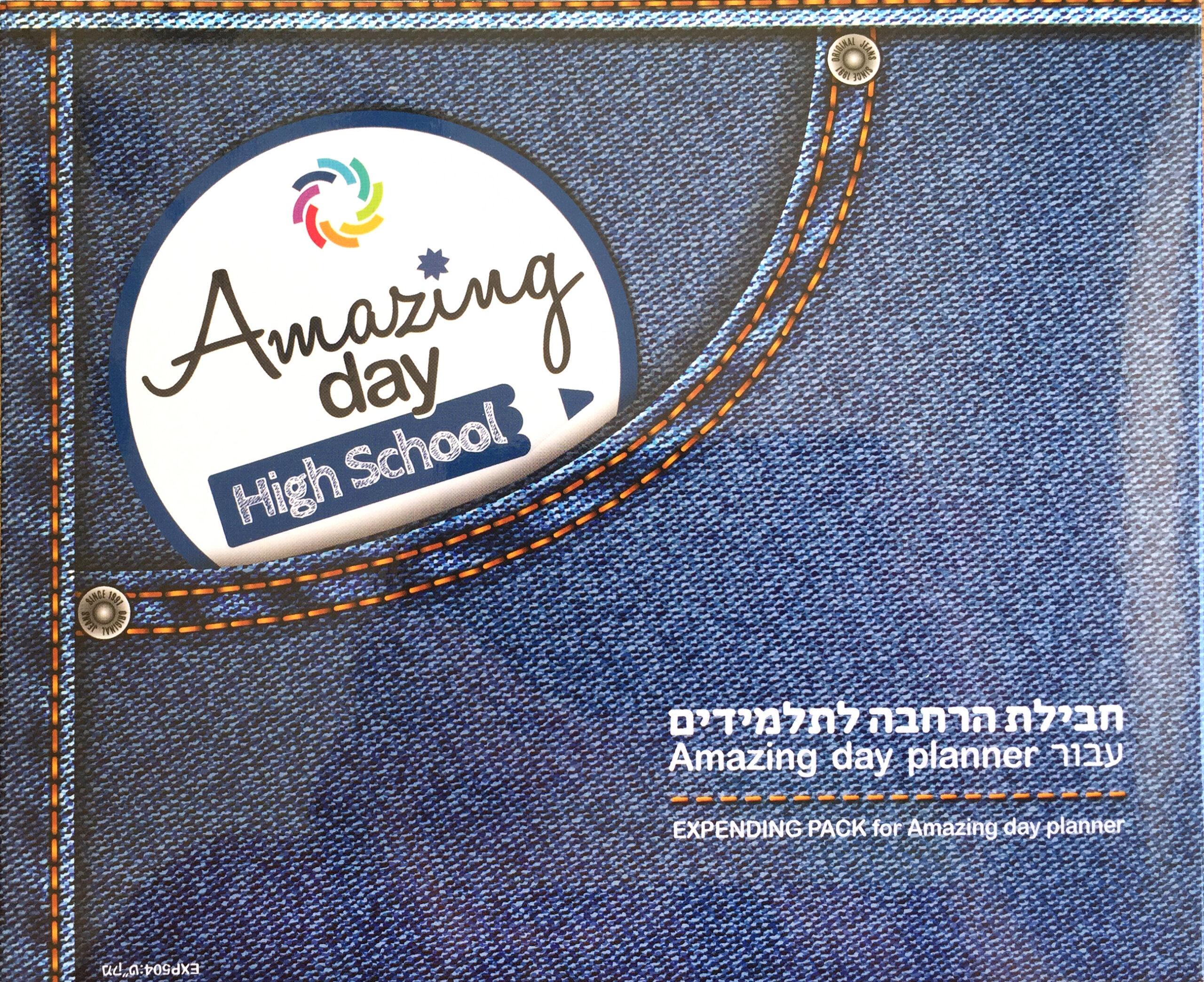 חבילת הרחבה לתלמידים – AmazingDay High School