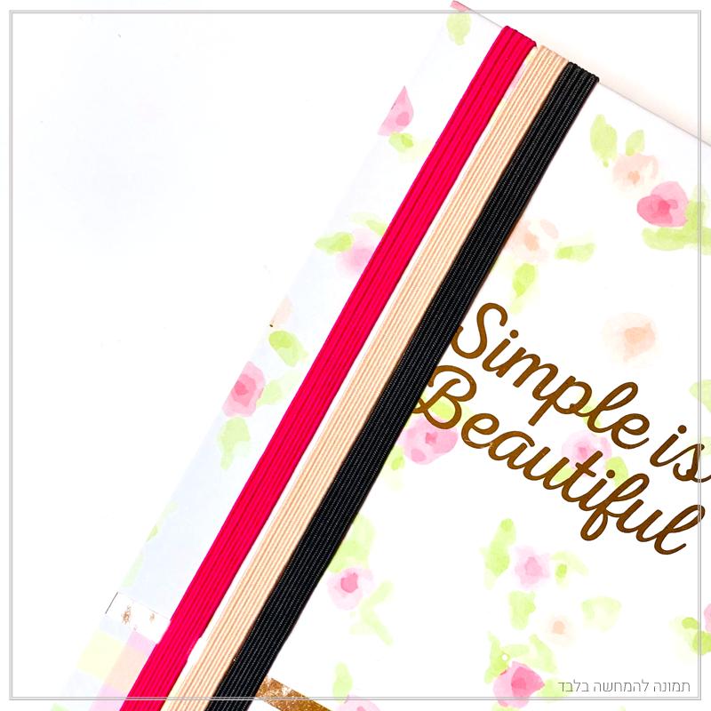 חבקניות 3 – simple is beautiful